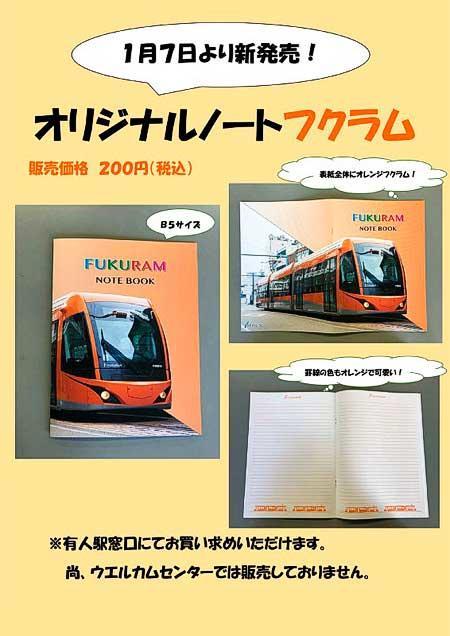 福井鉄道「オリジナルノート・フクラム(F1001)」発売
