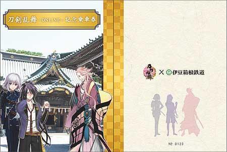 伊豆箱根鉄道「刀剣乱舞ーONLINEー記念乗車券」を発売