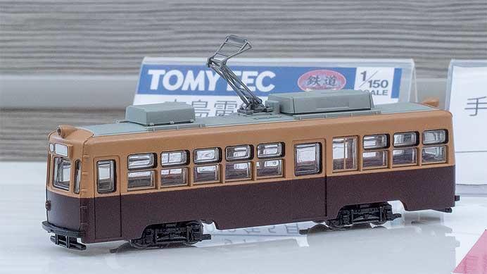 トミーテック,「鉄道コレクション」広島電鉄900形を製品化