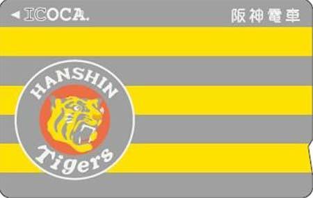 「タイガースICOCA(球団旗)」