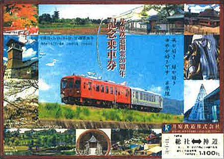 「井原鉄道開業20周年記念乗車券」発売