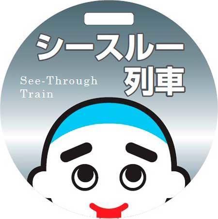 四日市あすなろう鉄道で1月28日から「シースルー列車」を運転