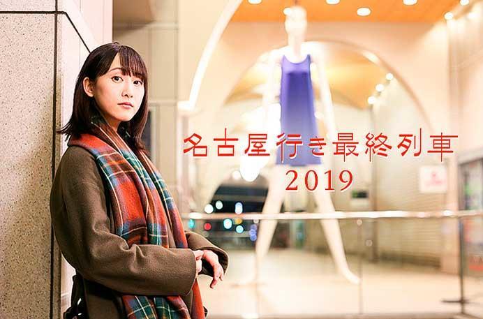 松井玲奈主演「名古屋行き最終列車」第7弾の放送決定