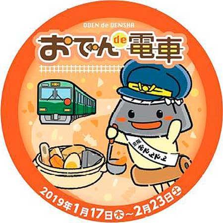 京阪,1月17日から「おでんde電車」&「ビールde電車」のラッピング電車を運転