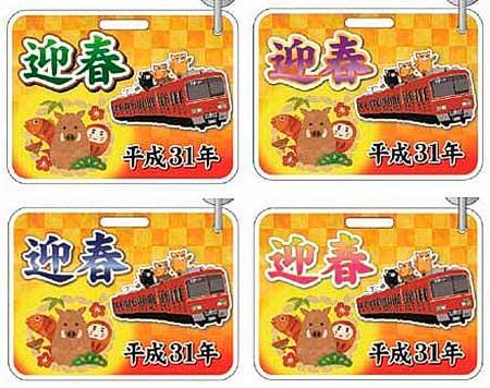 名鉄「迎春 平成31年系統板キーホルダー」発売