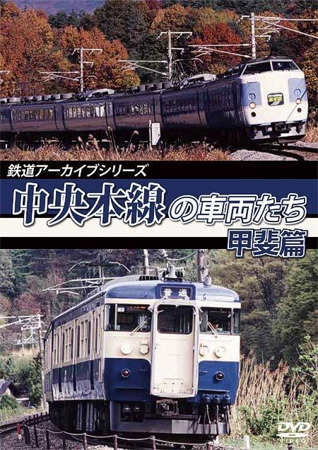アネック,「鉄道アーカイブシリーズ51 中央本線の車両たち【甲斐篇】」を1月21日に発売