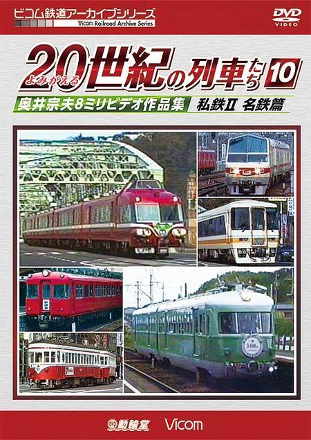 ビコム,「よみがえる20世紀の列車たち10 私鉄II 名鉄篇」を1月21日に発売