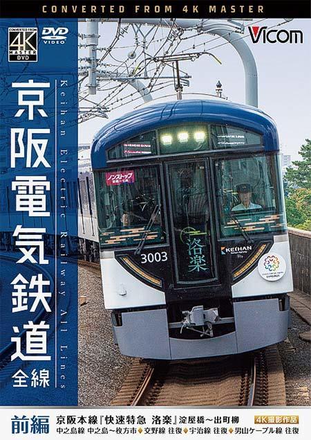 ビコム,「京阪電気鉄道 全線 前編 4K撮影作品」を1月21日に発売