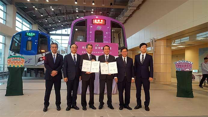 阪神電気鉄道と台湾の桃園メトロが相互連携に関する協定を締結