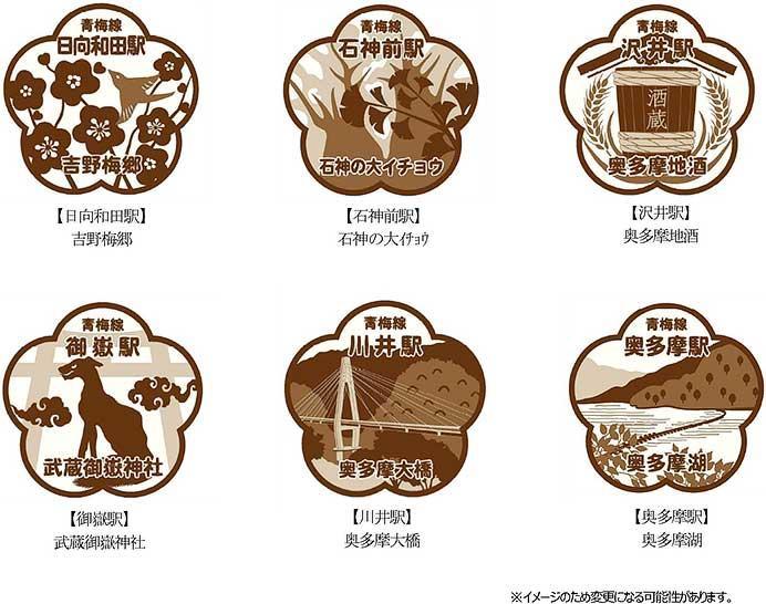 JR東日本,青梅線(東京アドベンチャーライン)の各駅にシンボルマークを設定