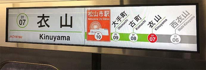 伊予鉄道,郊外電車にデジタル液晶ディスプレイを導入