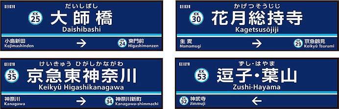 京急,2020年3月に4駅の駅名を変更