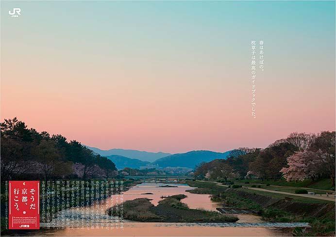 JR東海,「そうだ 京都、行こう。」2019年春新CMとメイキング映像公開