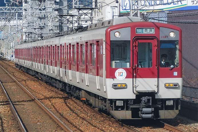 近鉄で「阪神・近鉄つながって10周年記念ロゴ列車」運転