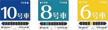 """東武,3月16日から""""TJライナー""""を座席指定制に変更"""
