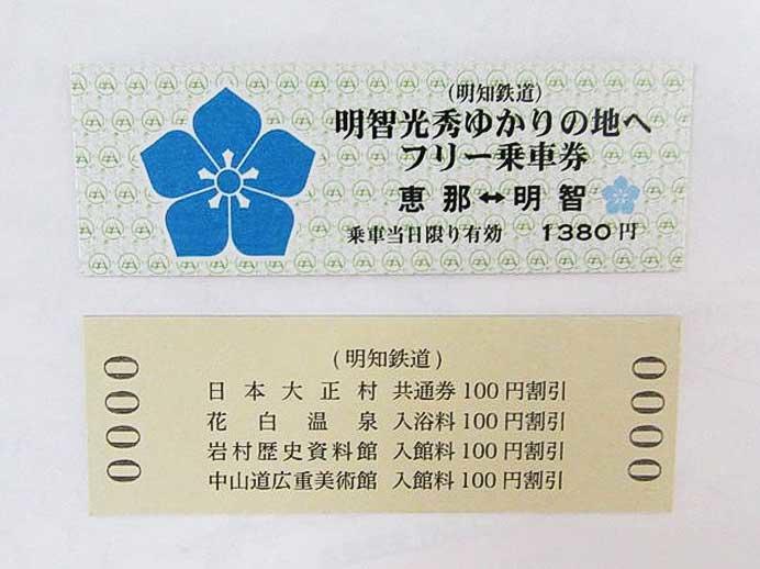 明知鉄道「明智光秀ゆかりの地へフリー乗車券」発売