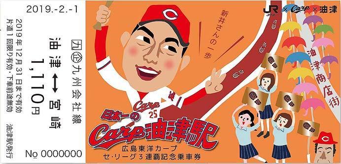 JR九州×広島カープ,「記念乗車券」を発売