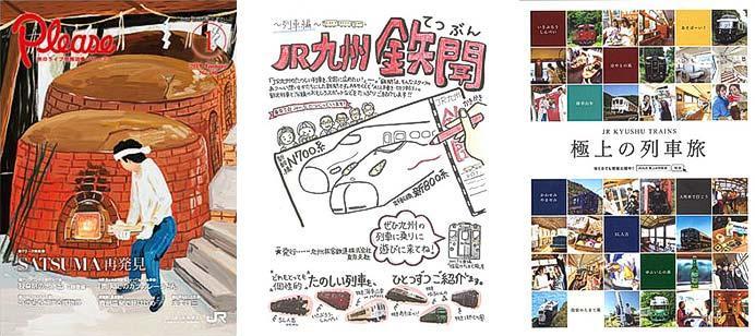JR九州,フリーペーパー3誌を電子書籍ストア「Reader Store」で無料配信