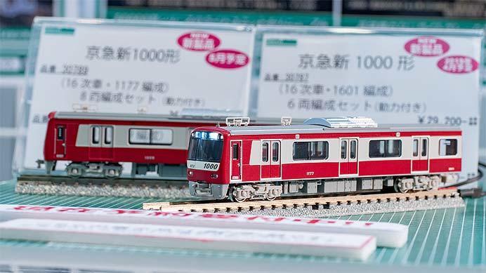 グリーンマックス「京急新1000形(16次車・17次車)」などの製品化を発表