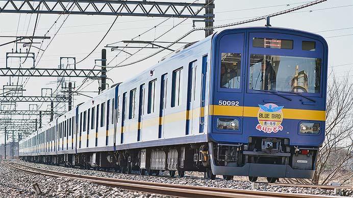 """東武東上線で""""ありがとう50090型ブルーバード号""""運転"""