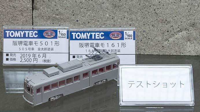 トミーテック,「鉄道コレクション」阪堺電車モ501形を製品化