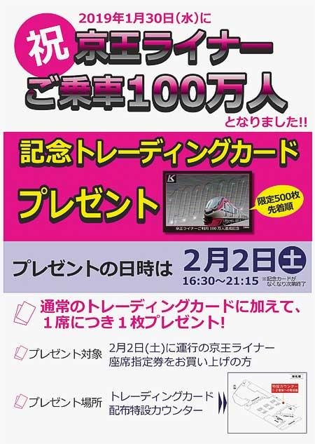 """京王,""""京王ライナー""""乗車100万人記念で,「限定トレーディングカード」を配布"""