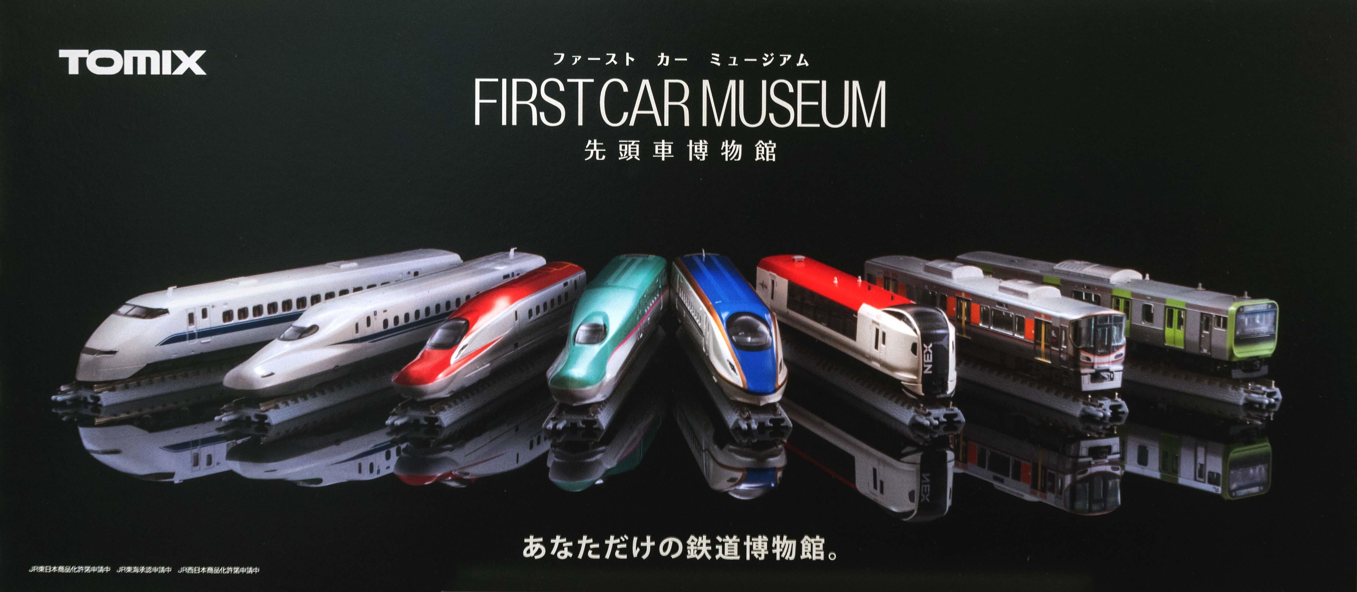 トミーテック「FIRST CAR MUSEUM」を発表