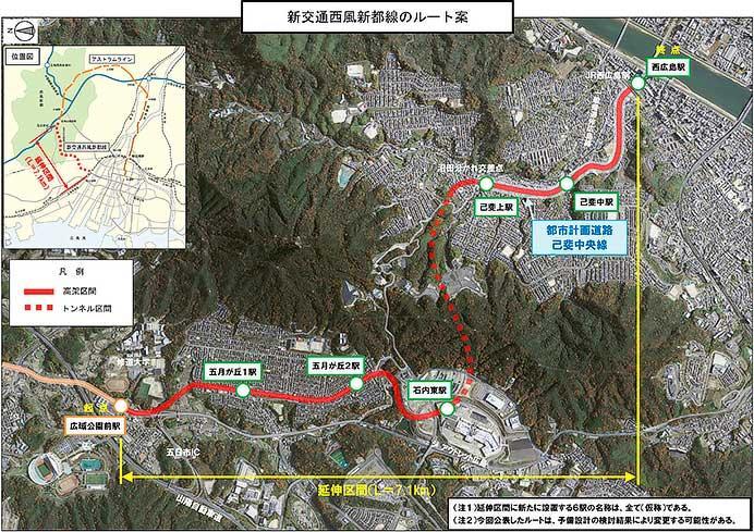 広島市が「アストラムライン」延伸ルート案を公表