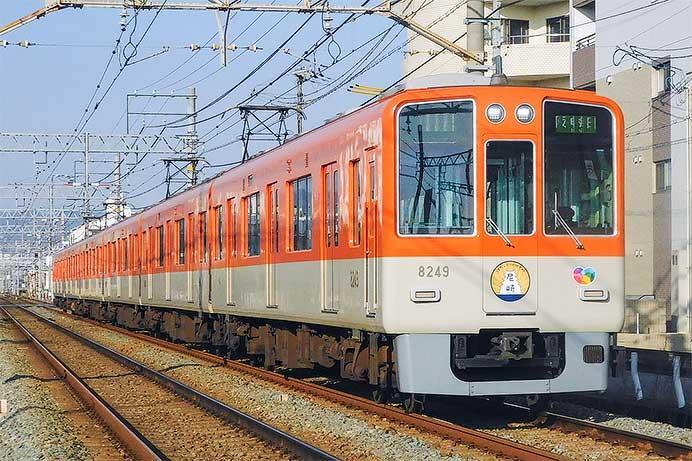阪神8000系に「情たっぷりの城下町 尼崎」ヘッドマーク