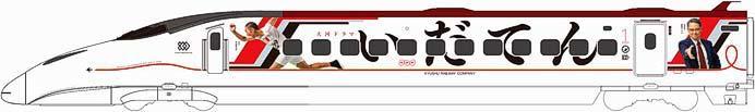 JR九州,2月7日から大河ドラマ「いだてん」ラッピング新幹線を運転