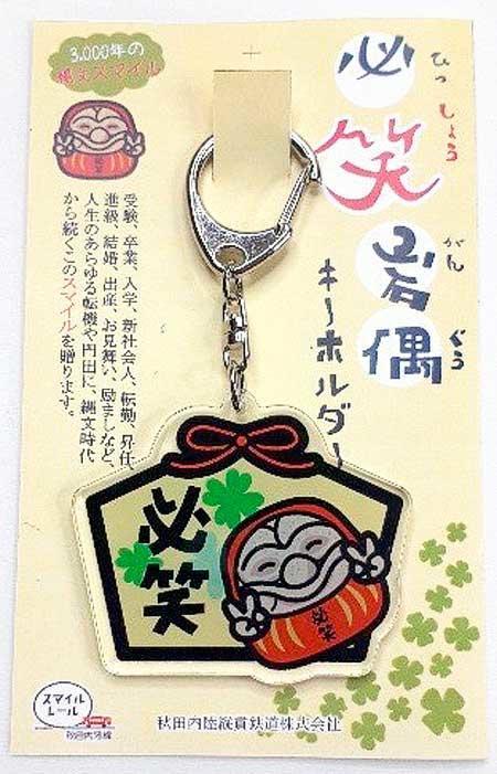 秋田内陸縦貫鉄道「必笑岩偶キーホルダー」を発売
