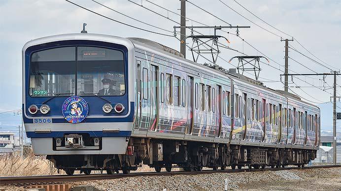 伊豆箱根鉄道「HAPPY PARTY TRAIN 」に誕生日ヘッドマーク