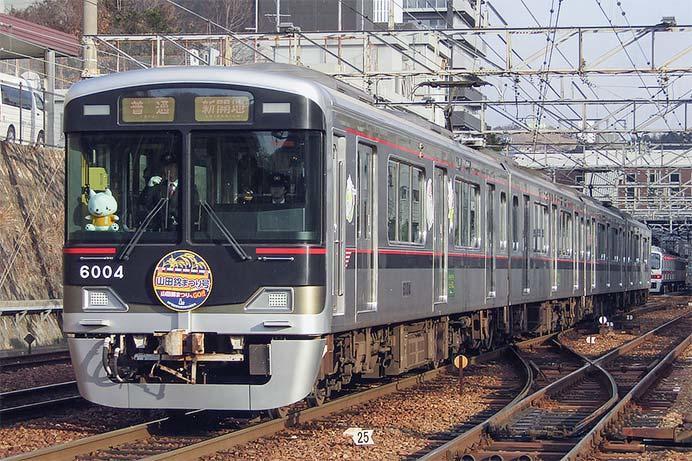 神戸電鉄で「山田錦まつり号 山田錦まつりへGO!!」ヘッドマーク