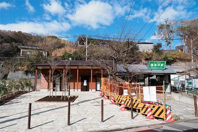 江ノ電,極楽寺駅新駅舎の使用を開始