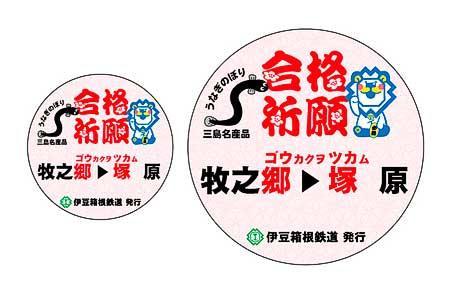 伊豆箱根鉄道,「合格祈願缶バッジ」を無料配布