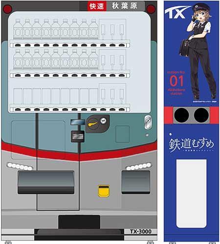 TX秋葉原駅に「TX-3000系」をデザインした自販機を設置