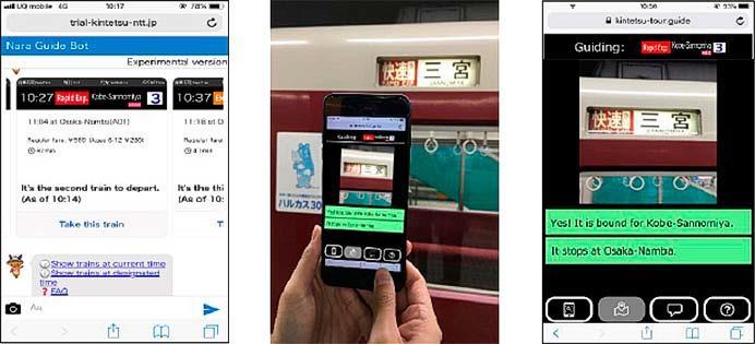 近鉄奈良駅で,AIの画像認識技術を用いた列車案内の実証実験を実施