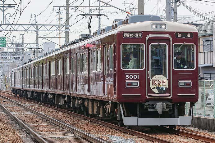 阪急5000系に『阪急杯』ヘッドマーク