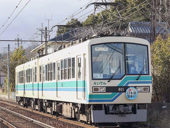 『えいでん日本酒電車』運転