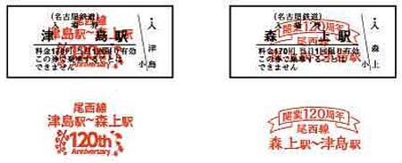 名鉄「尾西線(津島駅~森上駅)開業120周年記念台紙」を限定配布