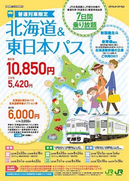 「北海道&東日本パス」「北海道&東日本パス北海道線特急オプション券」を発売