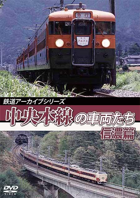 アネック,「中央本線の車両たち【信濃篇】」を2月21日に発売