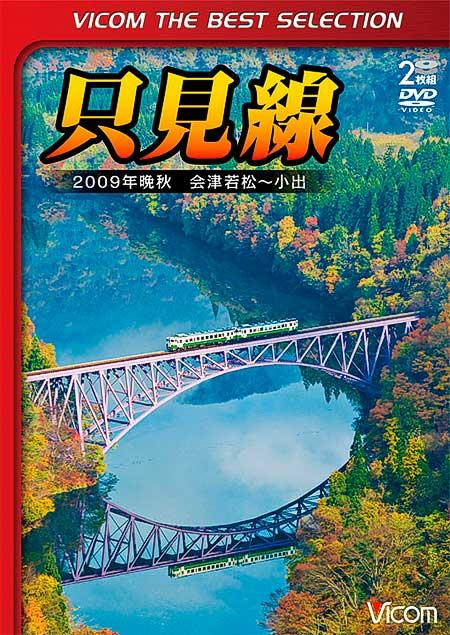 ビコム,「只見線 2009年晩秋 会津若松〜小出」を2月21日に発売