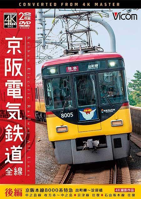 ビコム,「京阪電気鉄道 全線 後編」を2月21日に発売