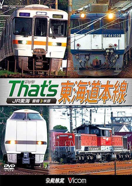 ビコム,「ザッツ東海道本線 JR東海 豊橋—米原」を2月21日に発売