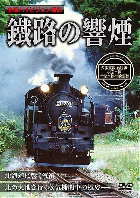 「鐵路の響煙 夕張支線・石勝線・室蘭本線・富良野線」2月22日に発売