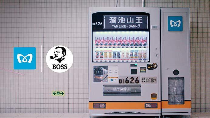 東京メトロ×サントリー,01系をモチーフとした自動販売機を溜池山王に設置