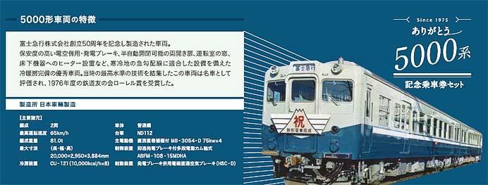 富士急行「ありがとう5000系記念乗車券セット」発売