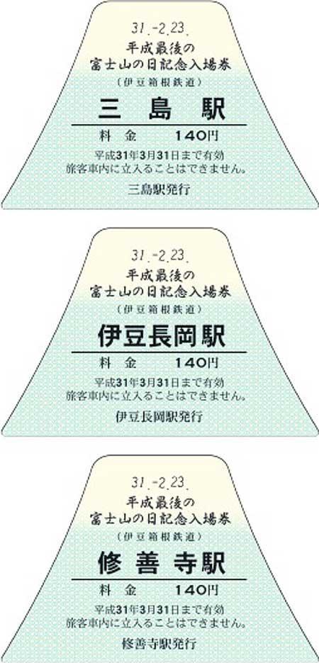 伊豆箱根鉄道,「平成最後の富士山の日記念入場券セット」発売