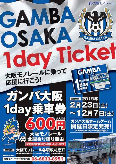 大阪モノレール「ガンバ大阪 1day乗車券」発売